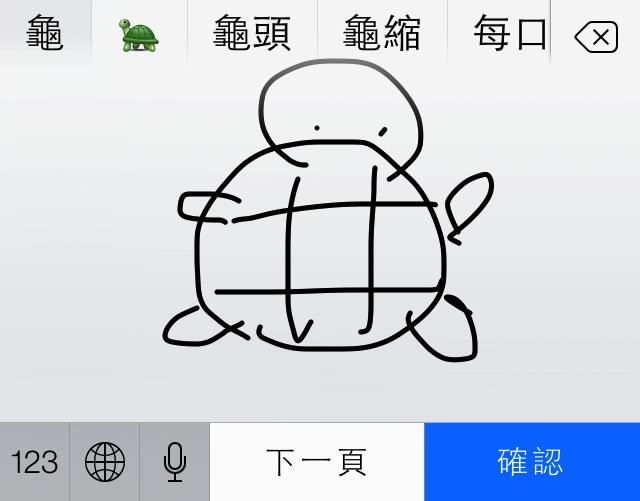 龜 iOS 7