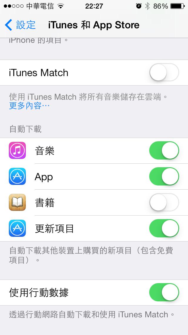 iOS 7 設定