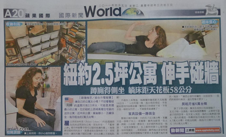紐約2.5坪公寓伸手碰牆