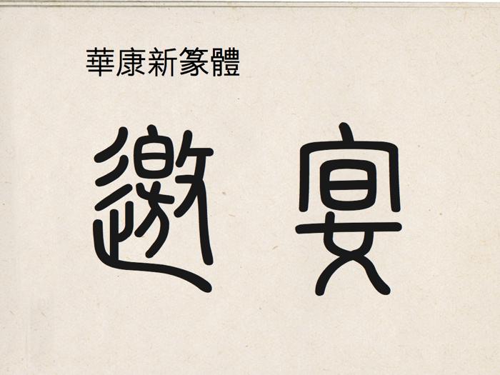 華康新篆體