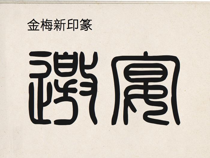 金梅新印篆