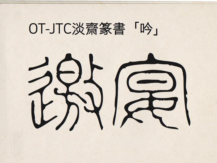 OT-JTC淡齋篆書「吟」