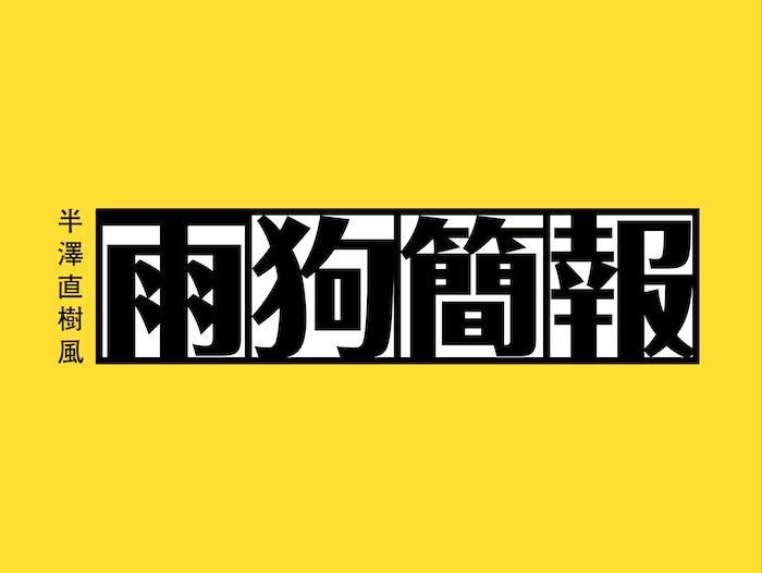 半澤直樹風字型 雨狗簡報 森澤民俗體