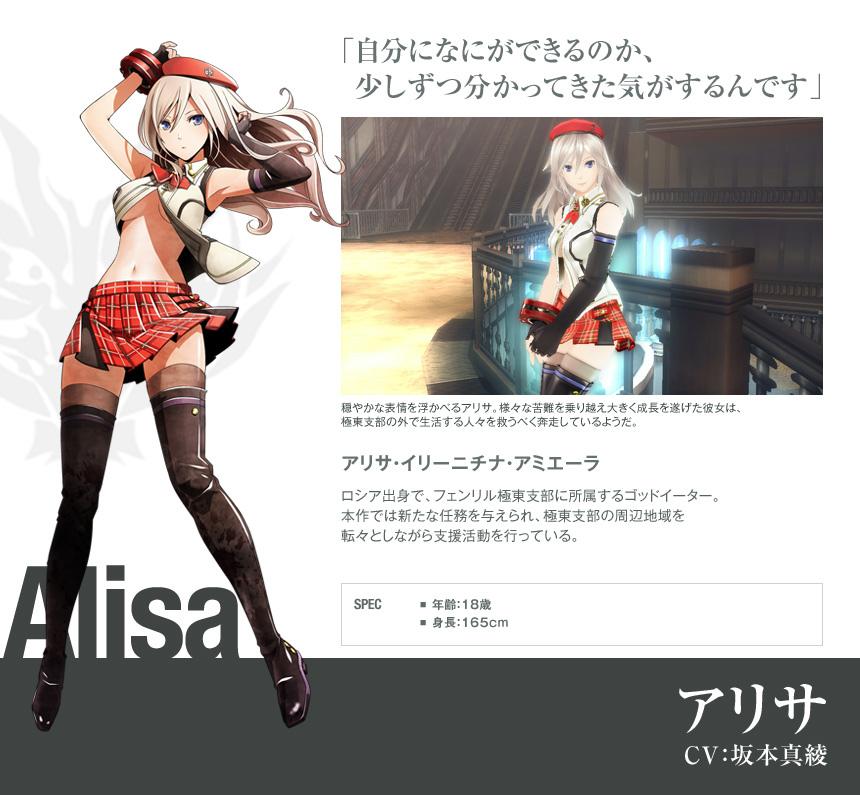 噬神者2 艾莉莎  アリサ alisa