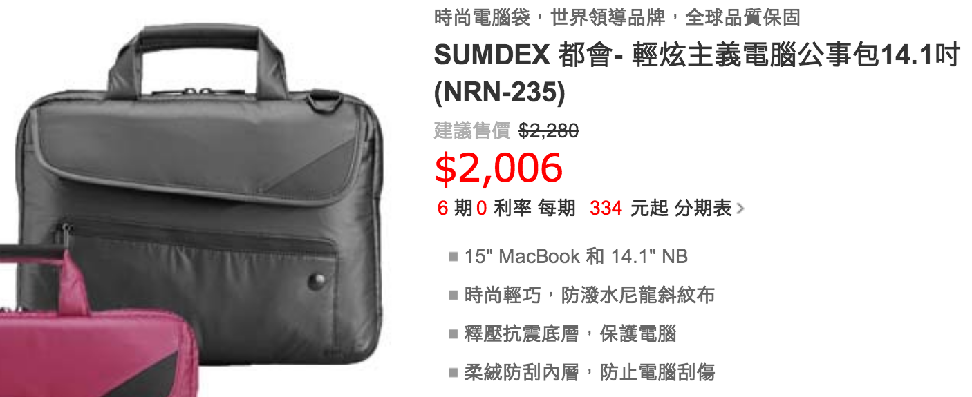 SUMDEX NRN-235 都會- 輕炫主義電腦公事包 (黑水晶)