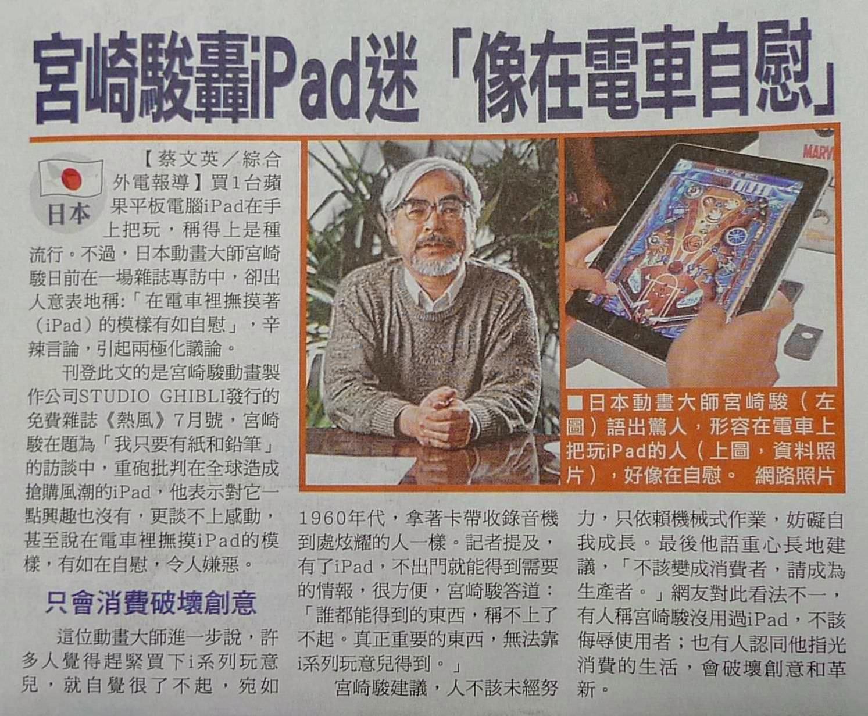 宮崎駿轟iPad迷「像在電車自慰」