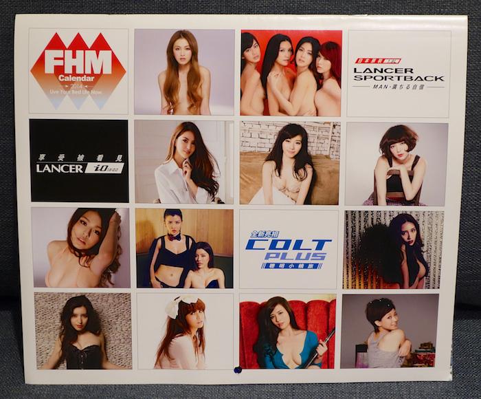 FHM 2014 年曆