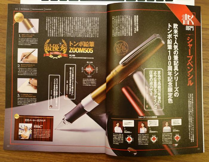 2013—2014最佳自動鉛筆
