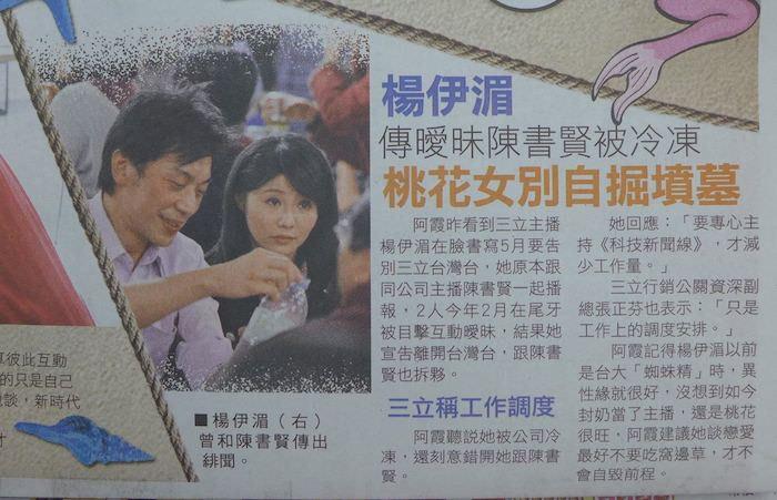 0502 楊伊湄傳曖昧陳書賢被冷凍 桃花女別自掘墳墓