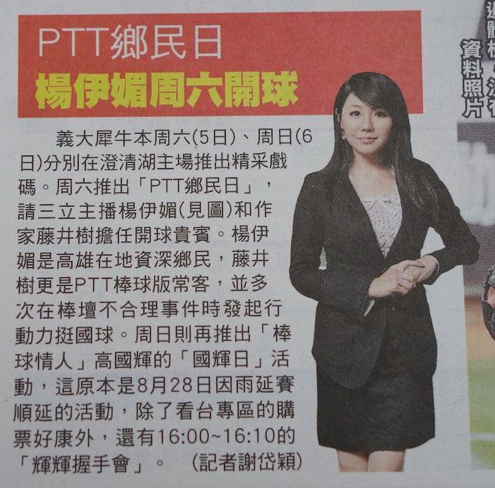 1003 PTT鄉民日 楊伊媚周六開球
