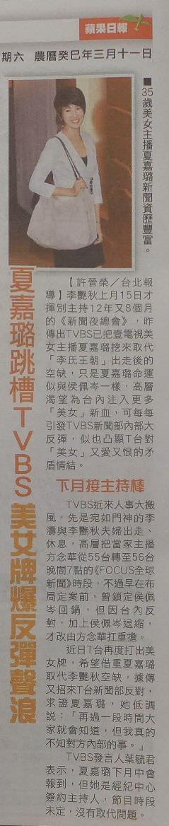 0420 夏嘉璐跳槽TVBS 美女牌爆反彈聲浪