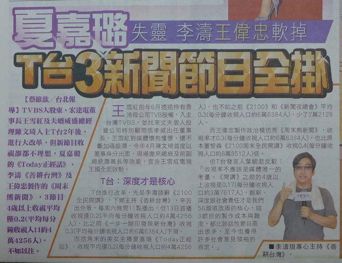 0717 夏嘉璐失靈 李濤王偉忠軟掉 T台 3新聞節目全掛