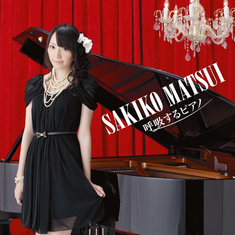 松井咲子 會呼吸的鋼琴