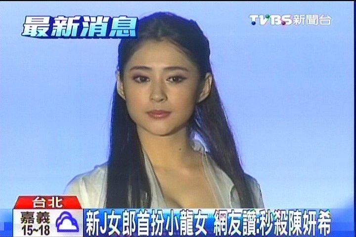李心艾 小龍女 秒殺陳妍希