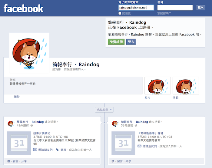 雨狗 臉書 raindog facebook