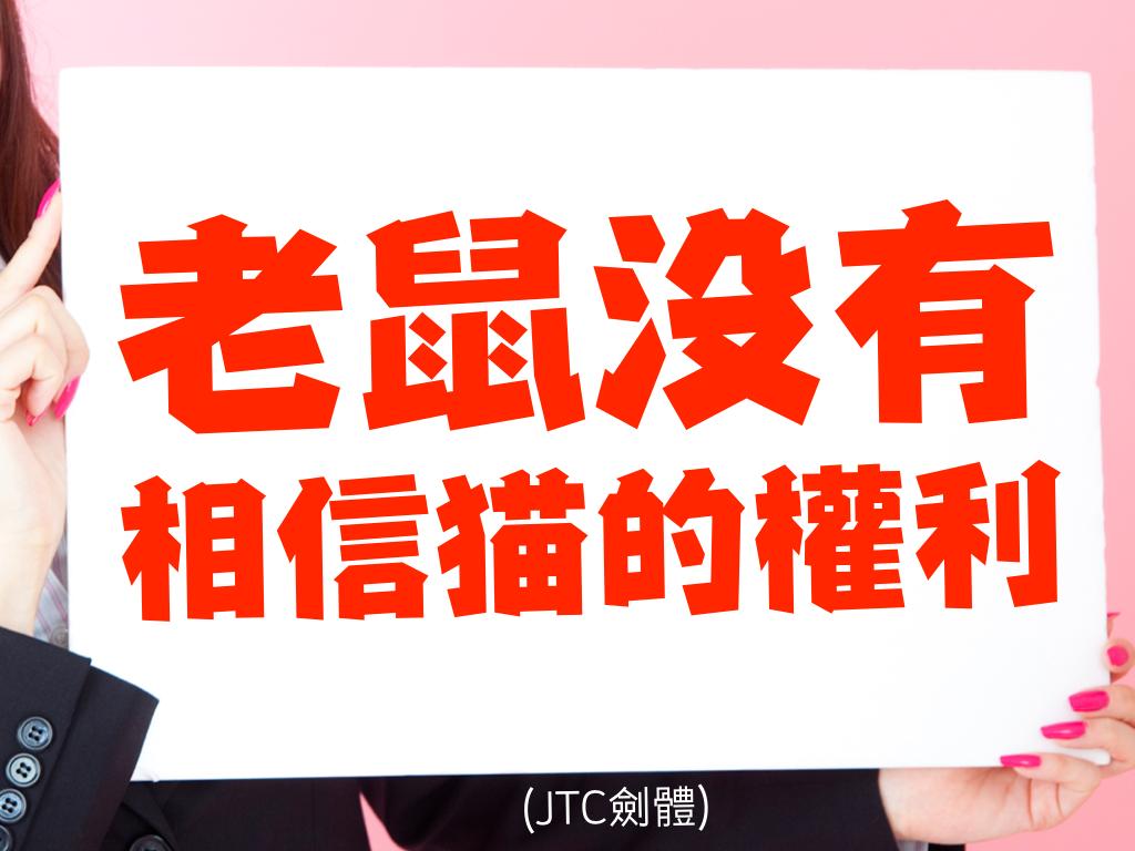 抗議字體 JTC 劍體