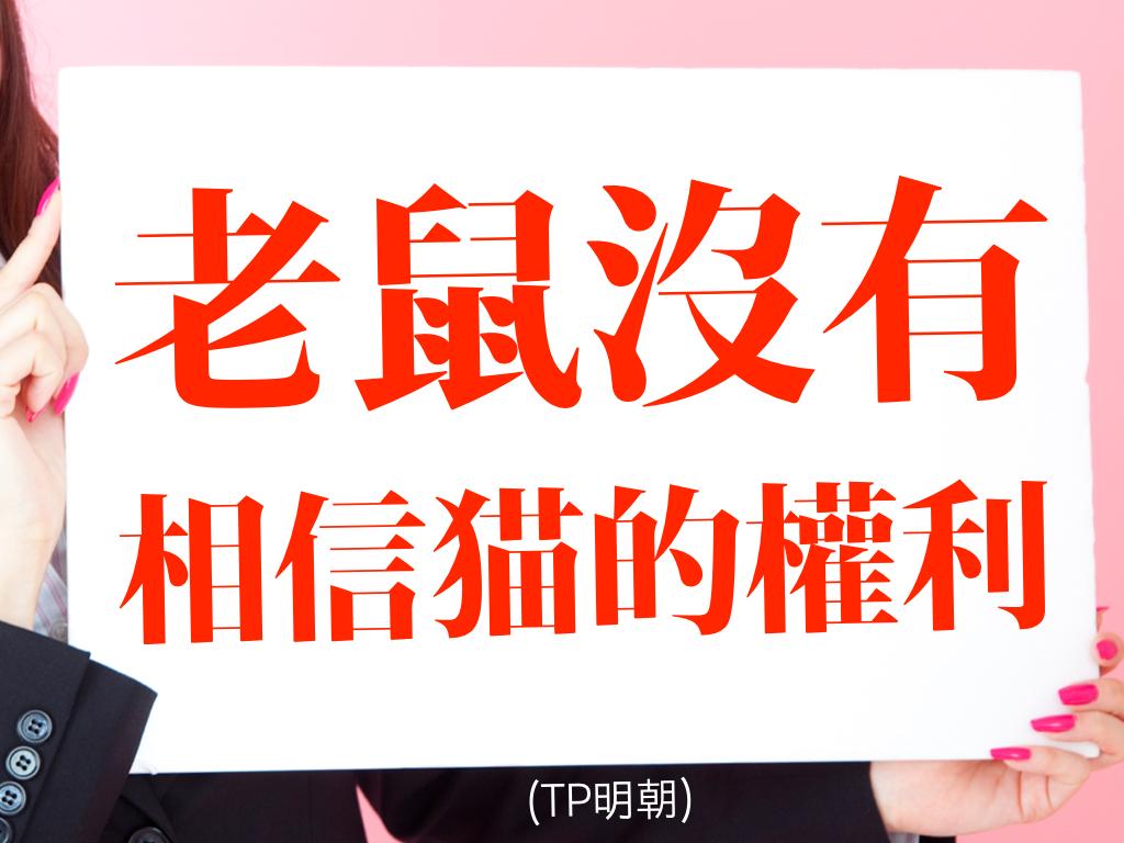 抗議字體 TP明朝
