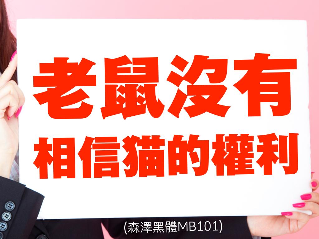 抗議字體 森澤 MB101