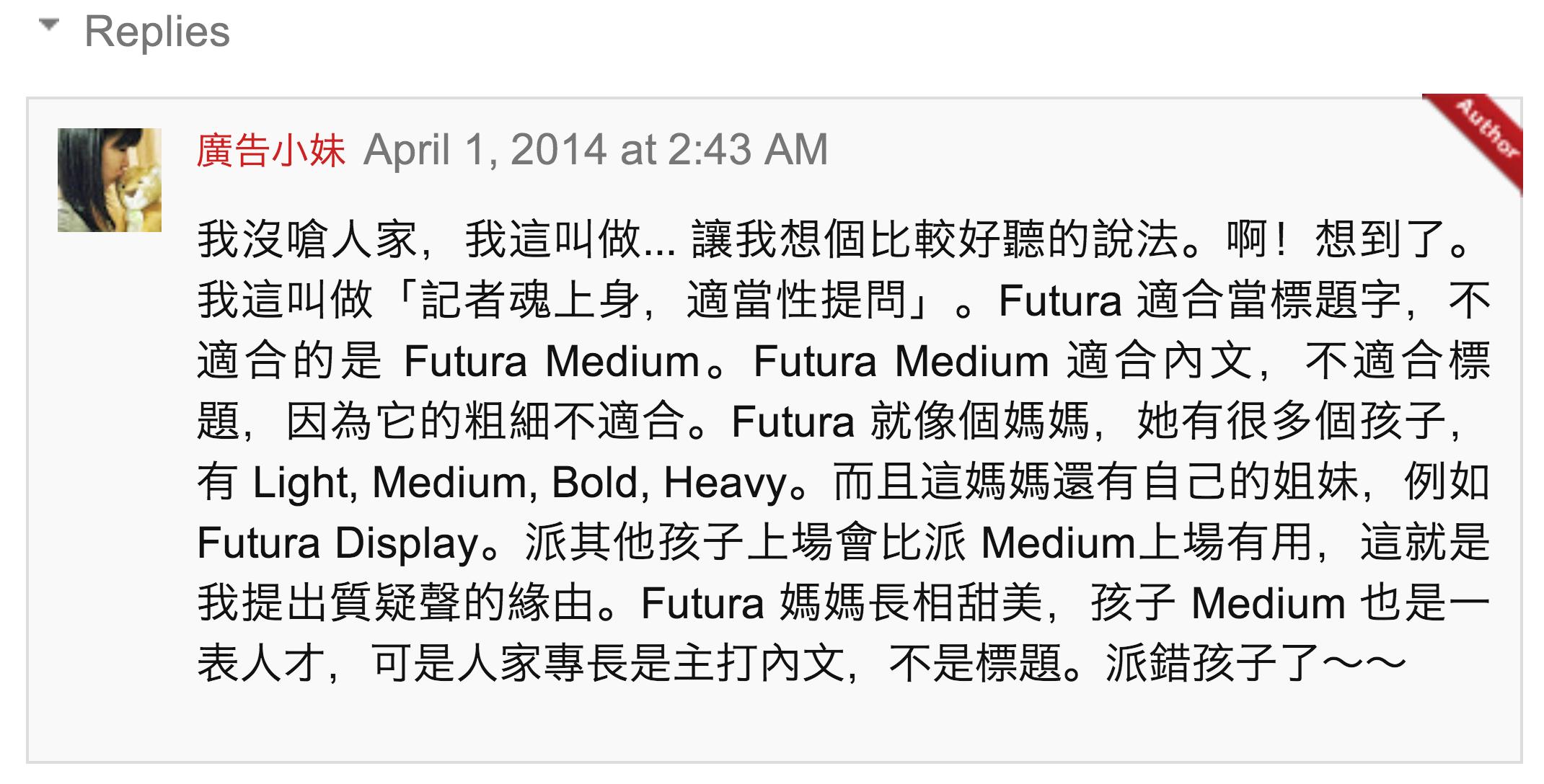 Futura 內文