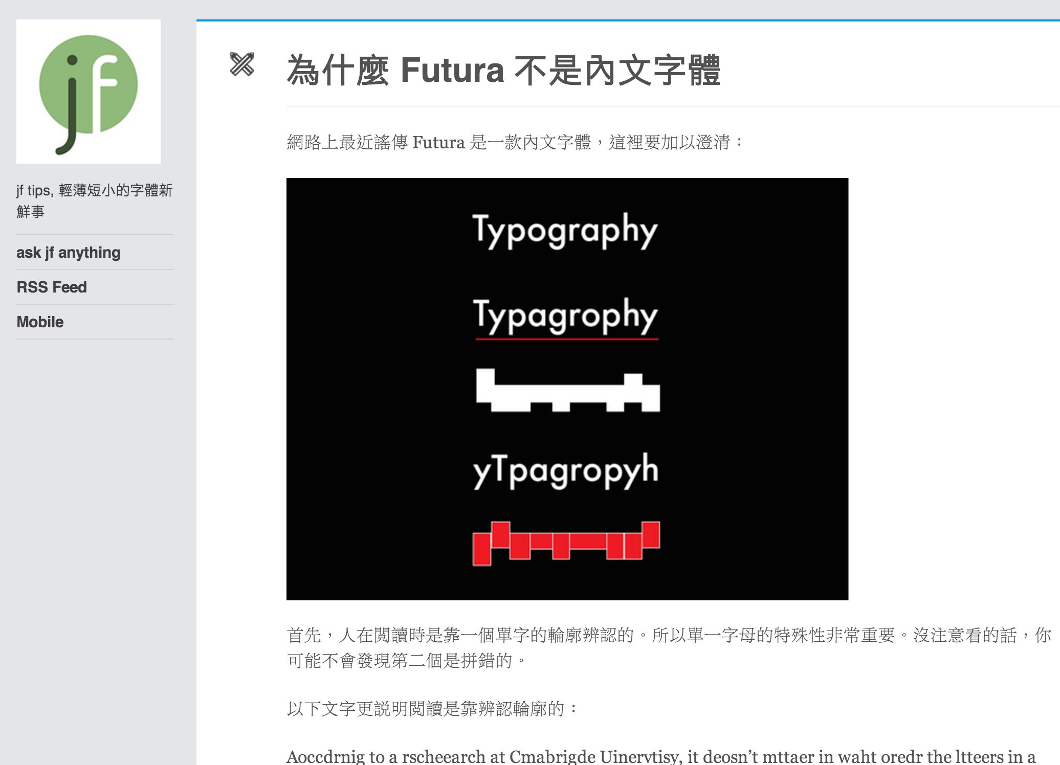 Futura 內文字體