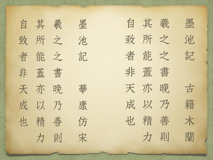 古籍木蘭 康熙字典