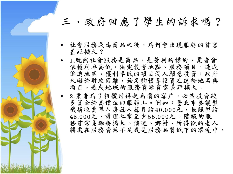 社會工作者應知服務貿易協議之3