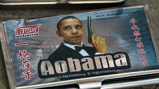 威而鋼假藥 打歐巴馬牌 爺我想打誰就打誰