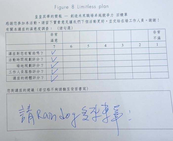 RainDog 雨狗 簡報 東華大學