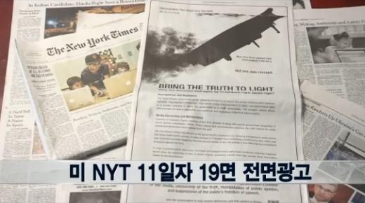 旅美韓人在《紐約時報》登廣告批評朴政府