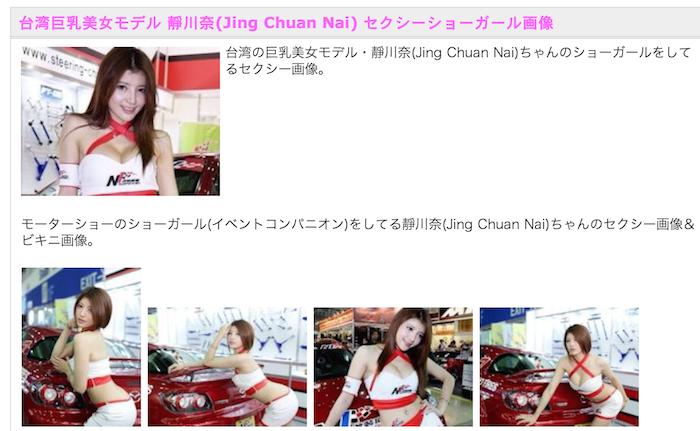 台湾巨乳美女モデル 靜川奈(Jing Chuan Nai) セクシーショーガール画像