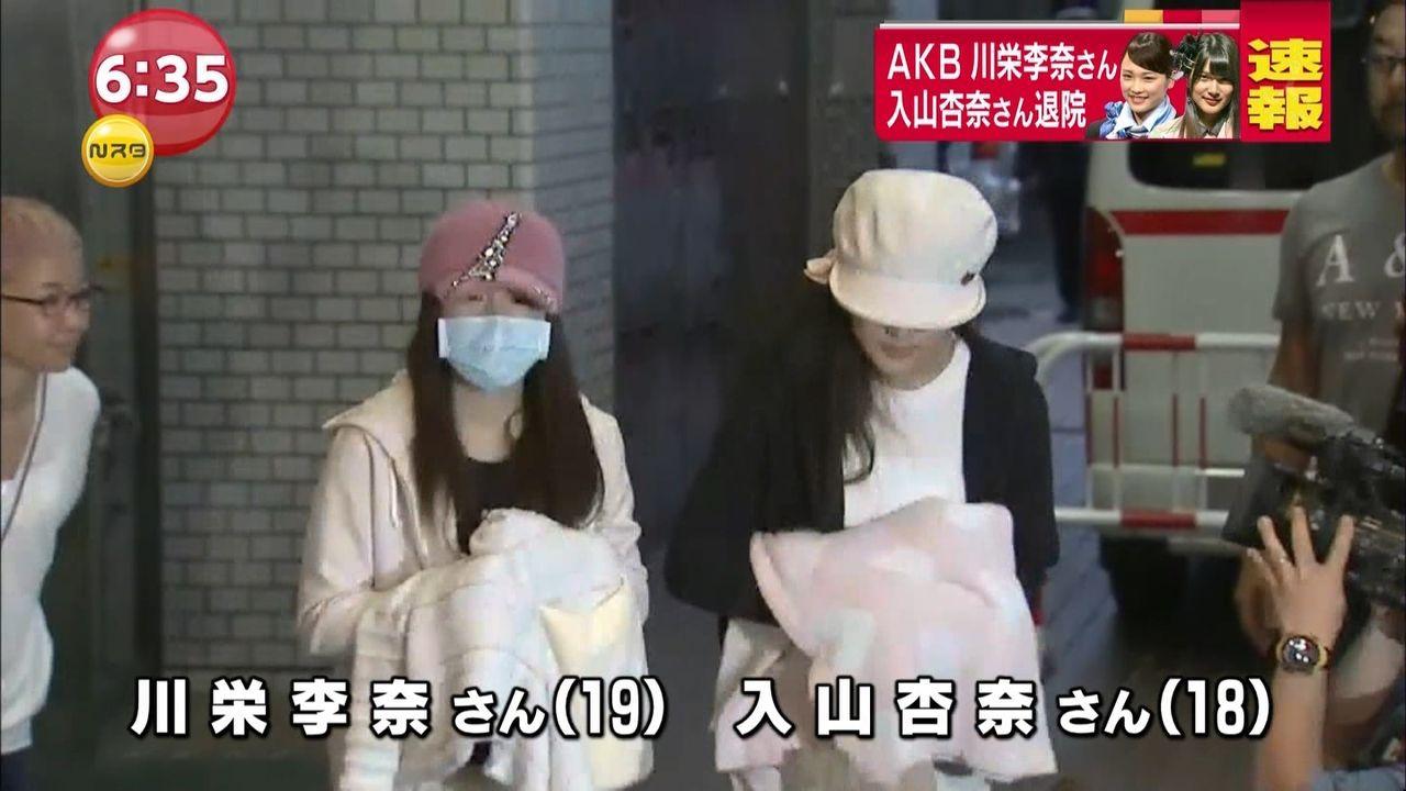 川榮李奈 入山杏奈 出院.jpg
