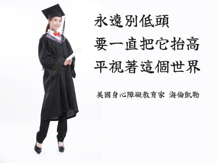給畢業生的11句話