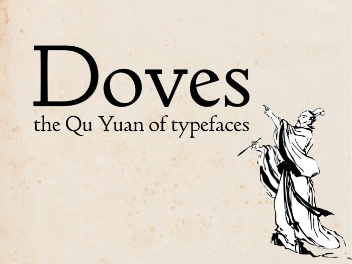 Doves 字體 屈原