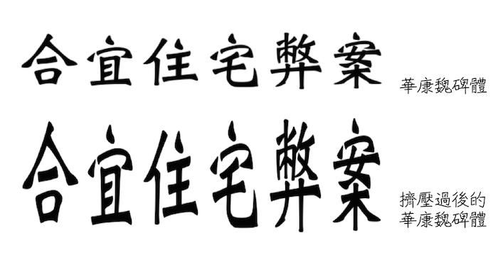 華康衛碑體
