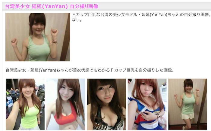 台湾美少女 延延(YanYan) 自分撮り画像