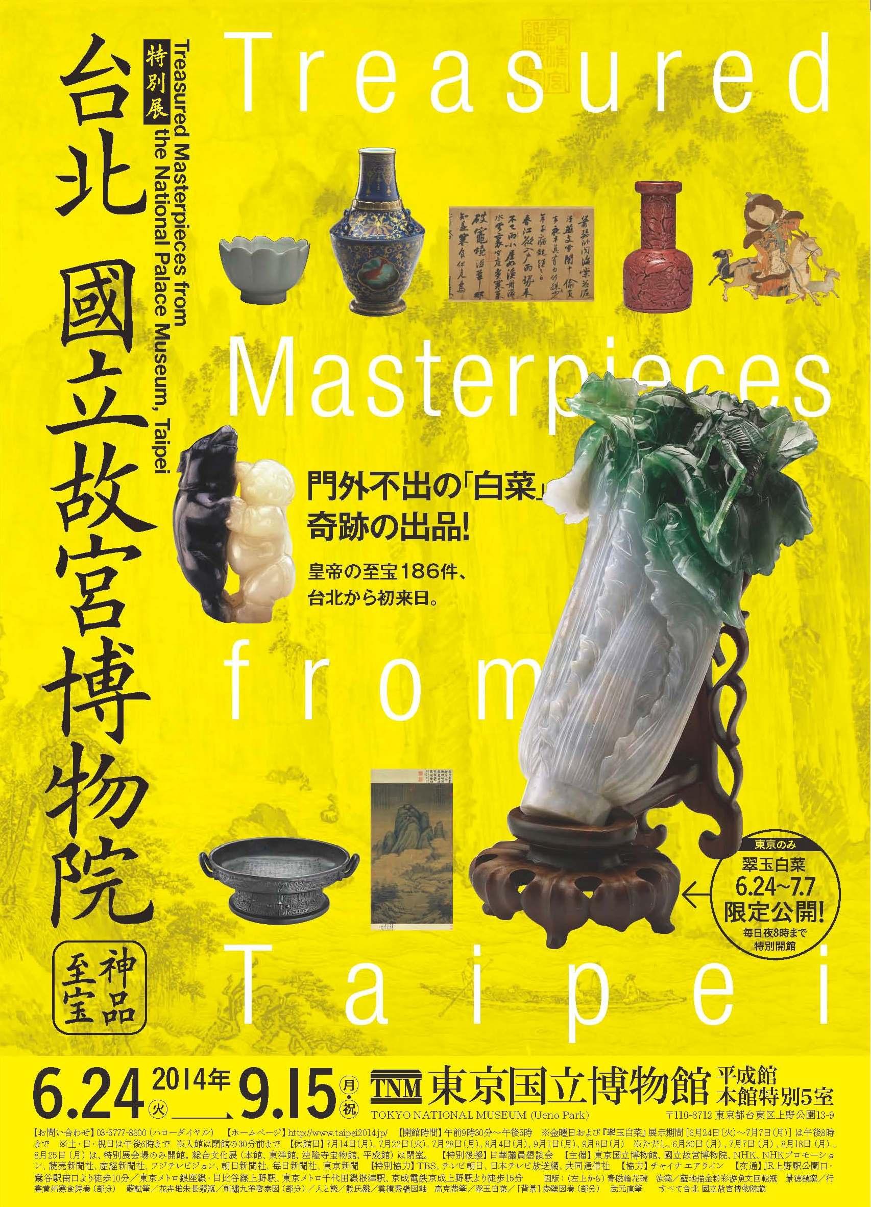 神品至寶!故宮日本展海報