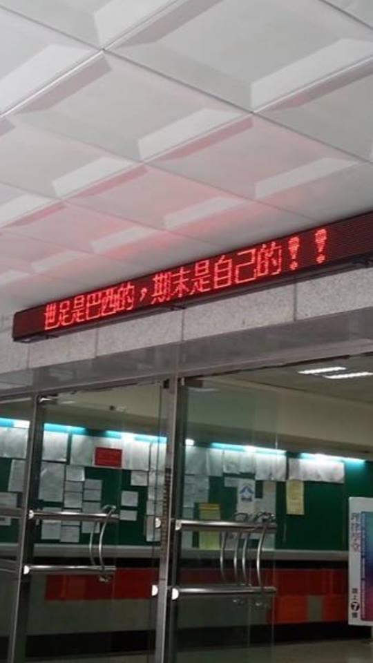 東吳法律系的跑馬燈