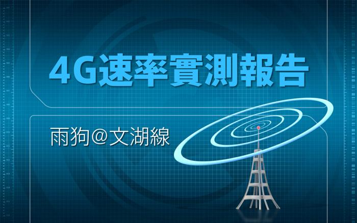 4G速率實測報告01