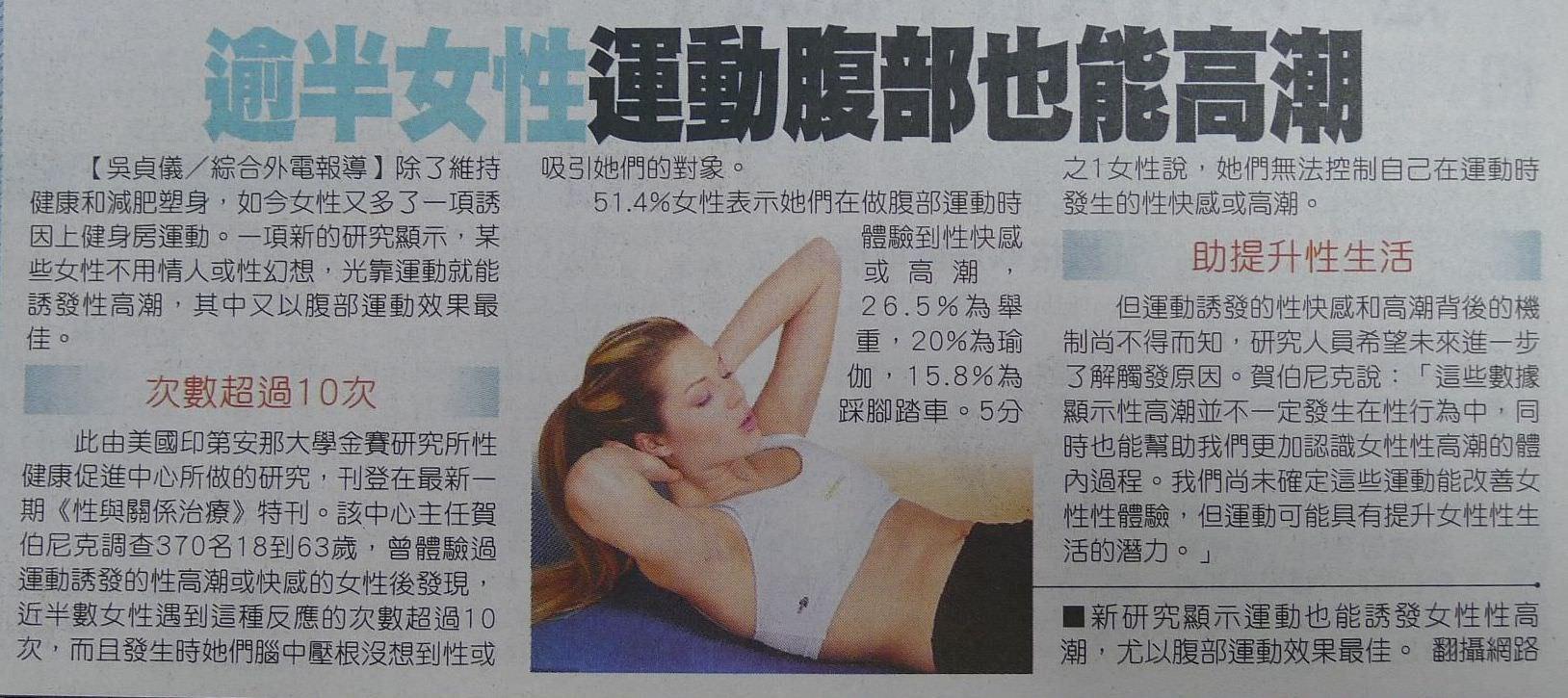 逾半女性運動腹部也能高潮