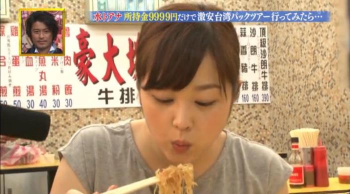 士林 水卜麻美 日本第一人氣主播の台北美食地圖