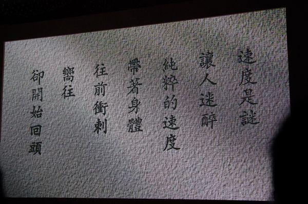 金城武4G廣告字體 趙思豪