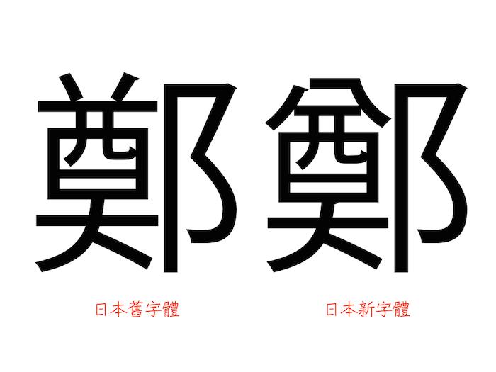 思源黑體 日本新字體