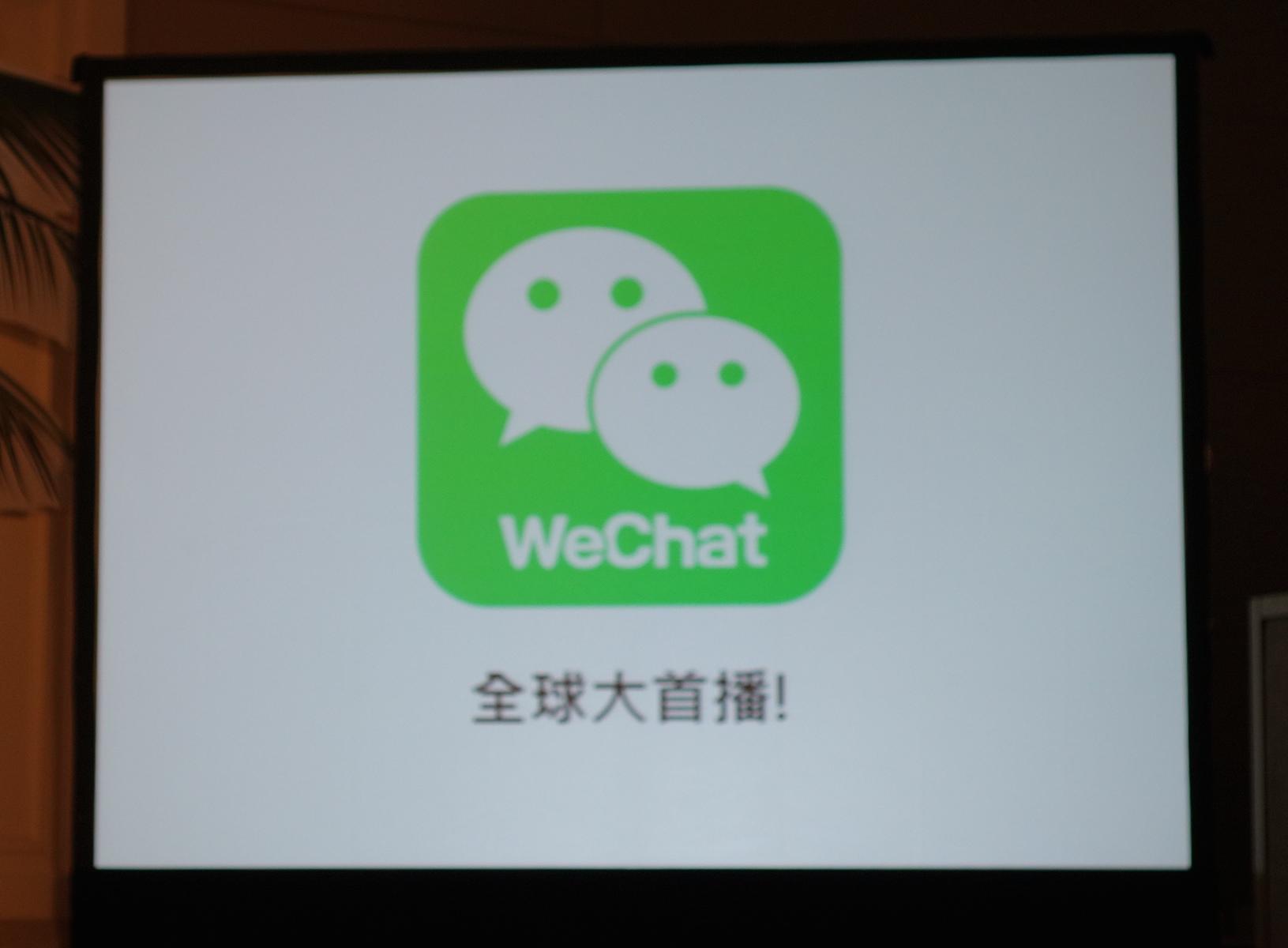 WeChat 回收訊息 影片