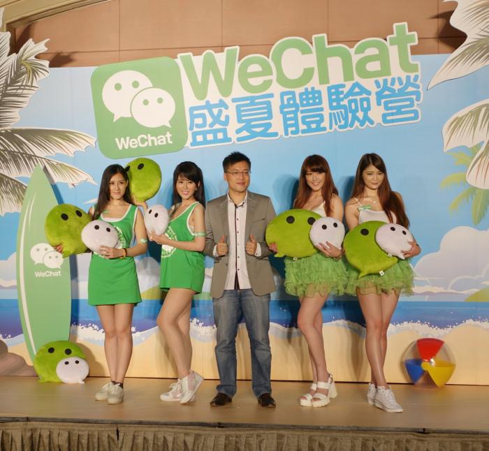 WeChat 盛夏體驗營
