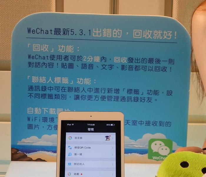 WeChat 回收