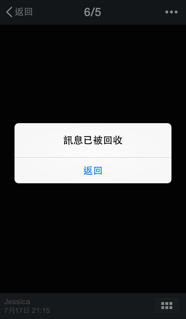 WeChat 回收訊息