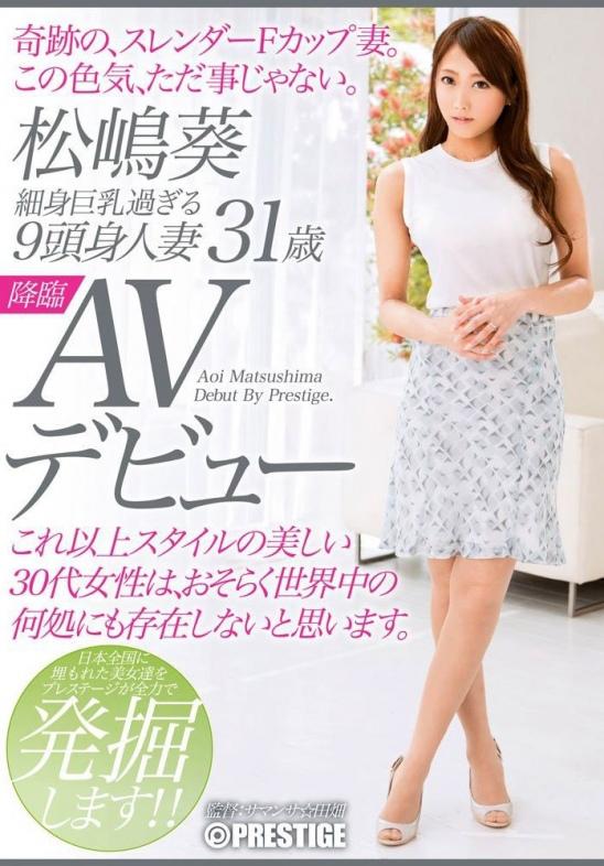 松嶋葵 細身巨乳的31歲9頭身人妻