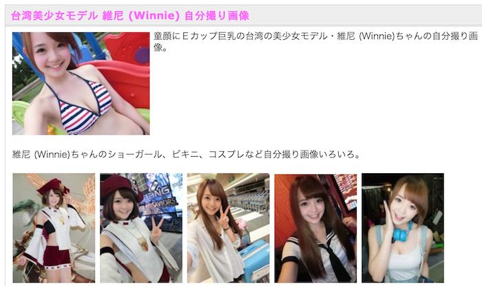 維尼:台灣微笑甜心 Winnie