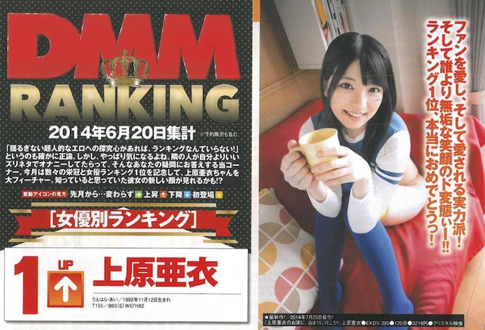 上原亞衣 上原亜衣 DMM 2014年9月AV女優排行榜