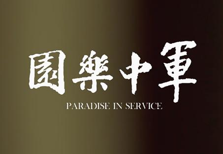 軍中樂園 PARADISE IN SERVICE